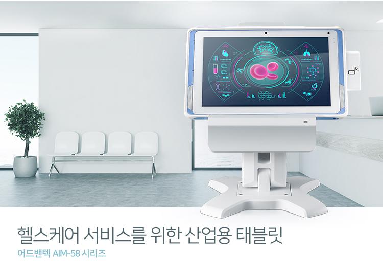 헬스케어 서비스를 위한 산업용 태블릿